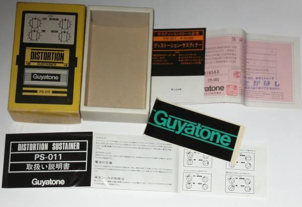 Guyatone PS-011_2859.jpg