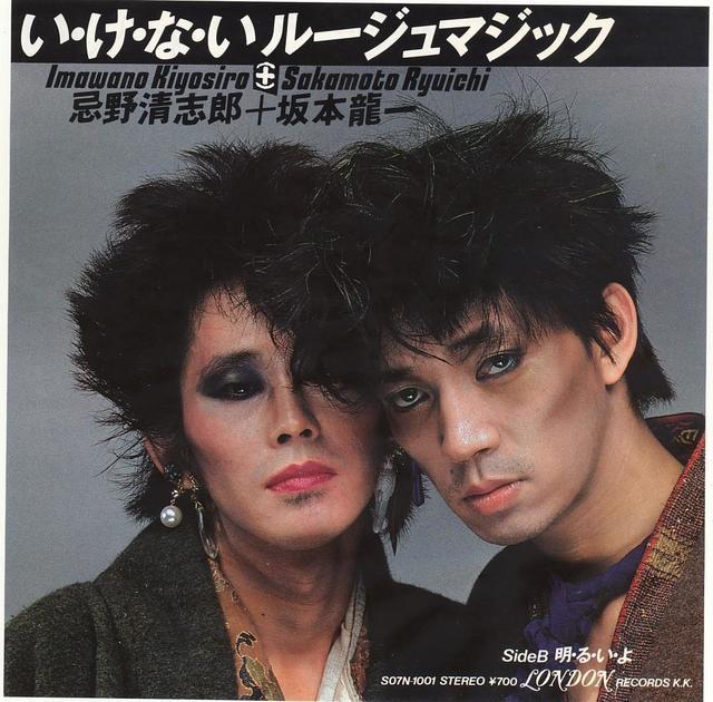 Kiyoshi&ryuichi.jpg