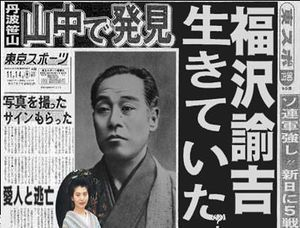 Yukichi_Fukuzawa.JPG