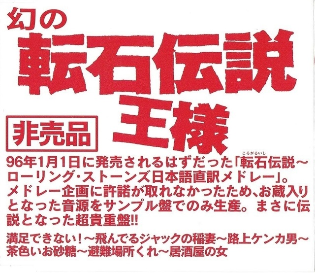 maboroshi_no_ousama_front.jpg