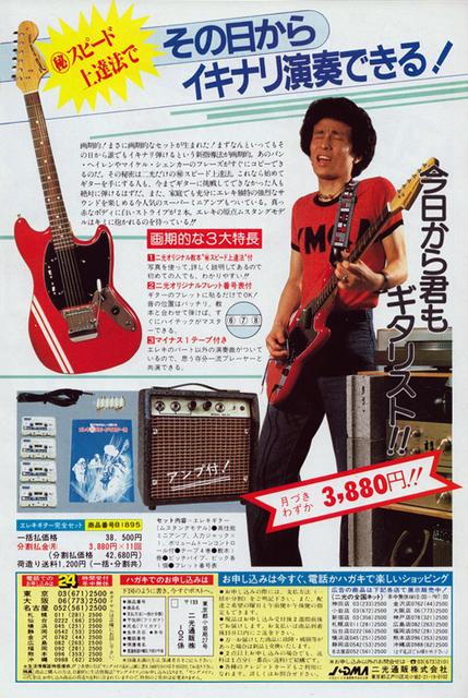 nikoh_guitar_img_1.jpg