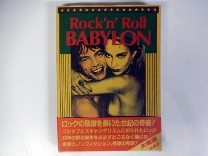 rock'n Roll babylon.jpg