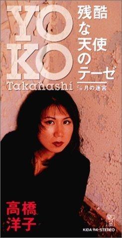 zankoku_na_tenshi.jpg
